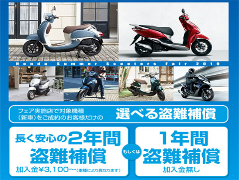 Honda Summer Scooters Fair 2019